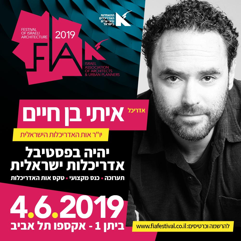 קיסלוב קיי אדריכלים- אות האדריכלות הישראלית 2019