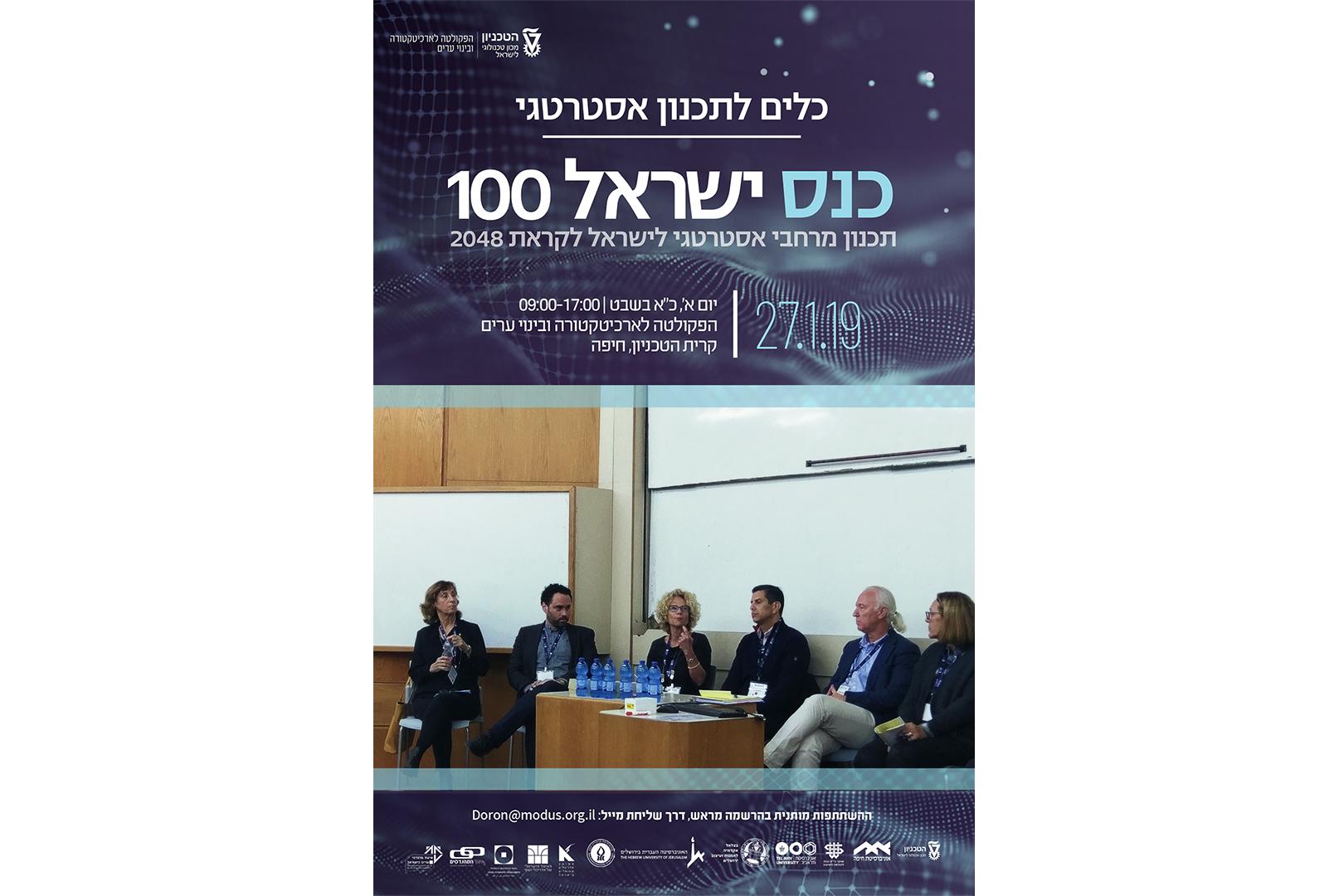 קיסלוב קיי אדריכלים- כנס ישראל 100