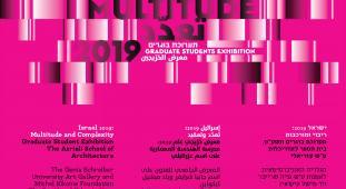 קיסלוב קיי אדריכלים- פרחי המחר 2019
