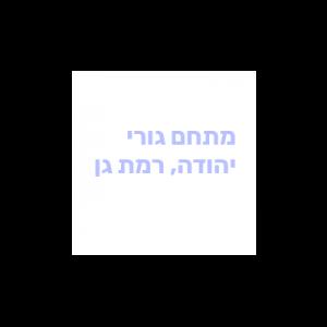קיסלוב קיי אדריכלים, מתחם גורי יהודה