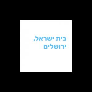 קיסלוב קיי אדריכלים, שכונת בית ישראל